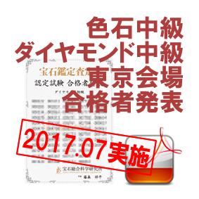 育成講座色石中級ダイヤ中級-201707東京