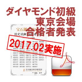 育成講座ダイヤモンド初級-201702東京