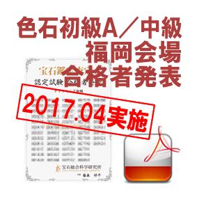 育成講座色石初級A中級-201704福岡