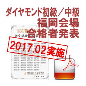 育成講座ダイヤモンド初級中級-201702福岡
