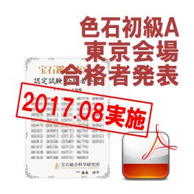 育成講座色石初級A-201708東京