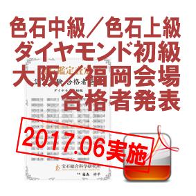育成講座色石中級上級ダイヤ初級-201706大阪福岡