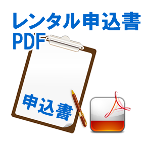レンタル申込書PDF