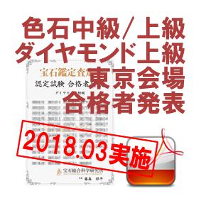 育成講座色石中級上級ダイヤ上級-201803東京