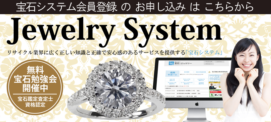 宝石システムはこちらから