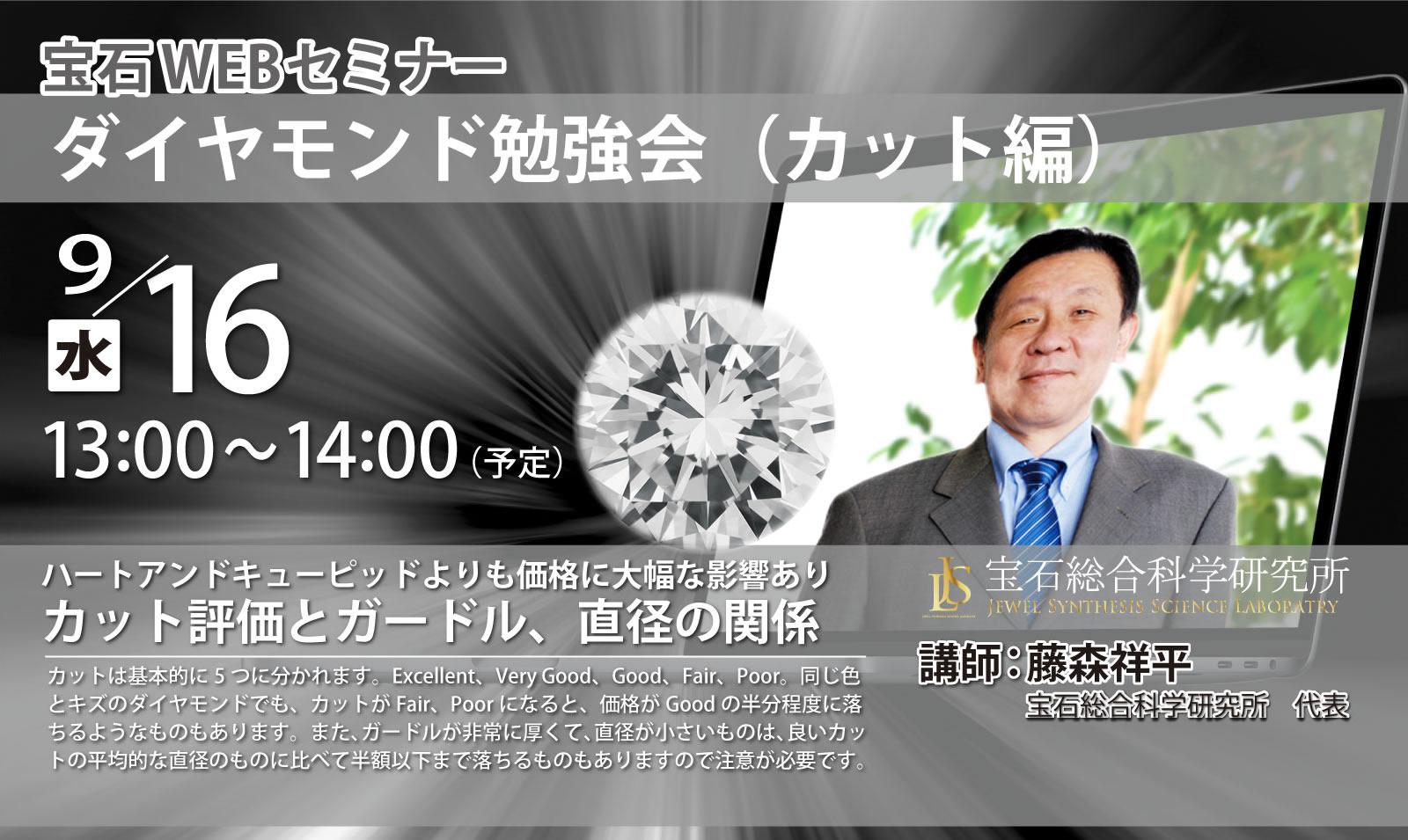 ダイヤモンド(カット編)